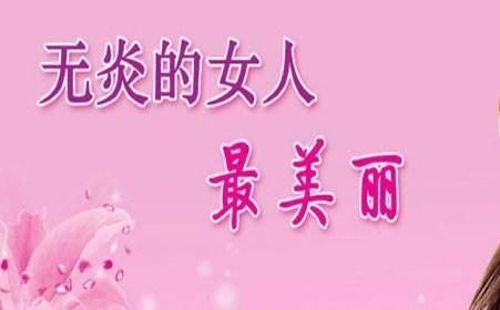 亲吻女性下体的危害_女性阴道炎的危害有哪些_上海嘉华医院