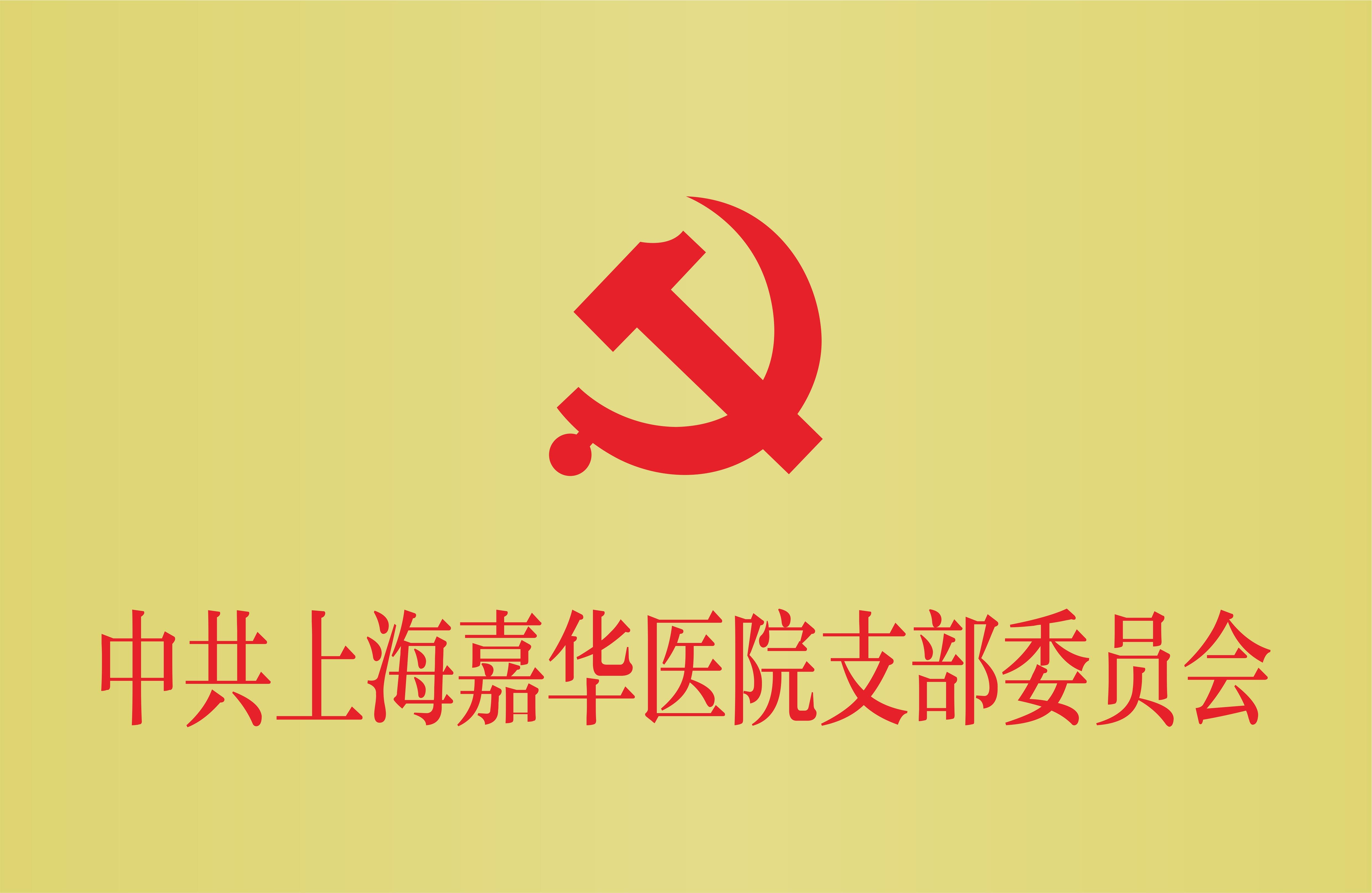 中共上海嘉华医院支部委员会