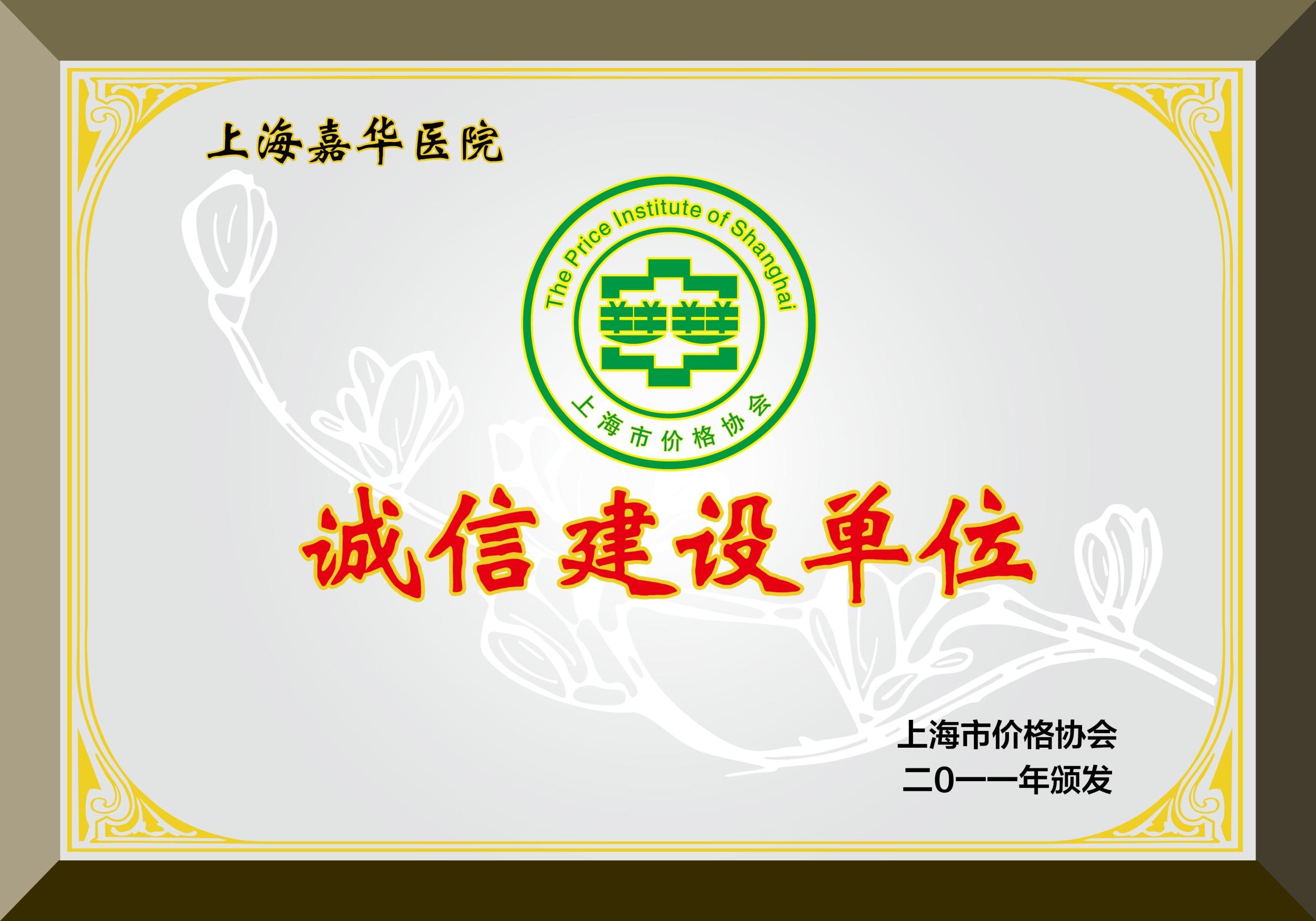 上海市价格诚信建设单位/嘉定区计量诚信示范单位